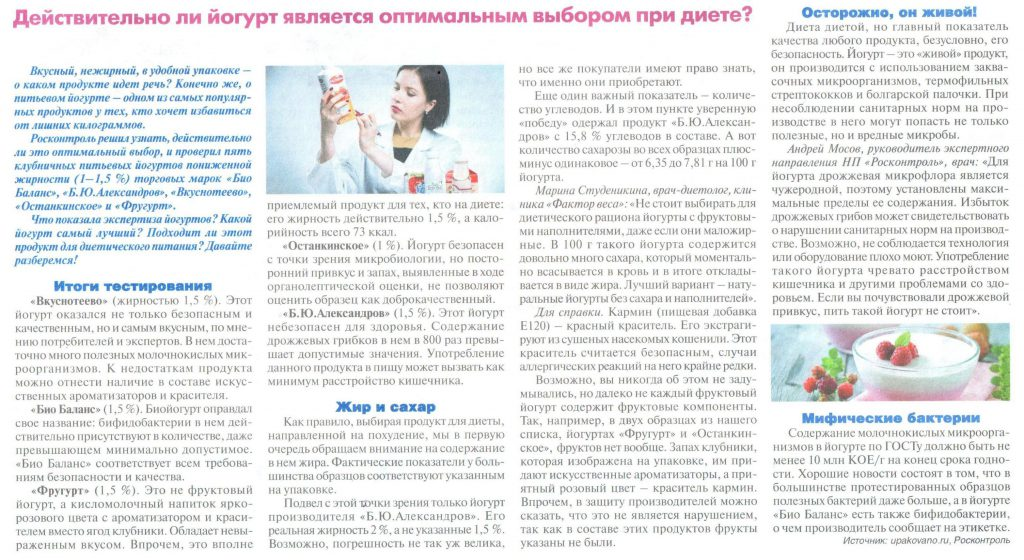 Источник: ежемесячная газета «Всё о молоке, сыре и мороженом» Апрель, № 4/2015.