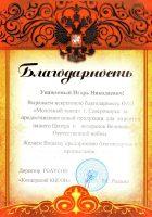 """Благодарность от ГОАУСОН """"Ковдорский КЦСОН"""""""