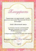 Благодарность от Управления государственной службы занятости населения Мурманской области