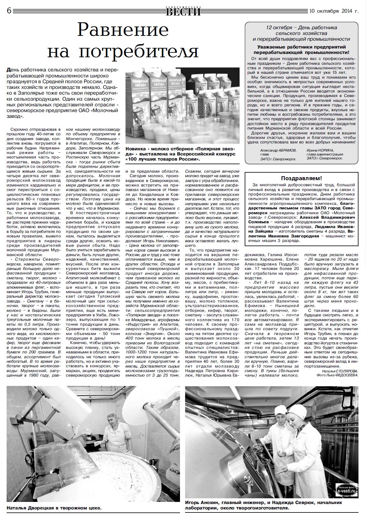 Равнение на потребителя.Североморские Вести №41 от 10.10.2014