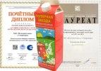 Молоко отборное  -лауреат конкурса Программы 100 лучших товаров России