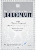 """Творог """"Отборный"""" получил звание дипломанта Конкурса """"100 лучших товаров России 2015 года"""""""
