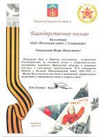 Благодарственное письмо от Губернатора Мурманской области