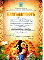 Благодарственное письмо от Епископа Североморского и Умбского