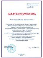 Благодарность от Североморской централизованной библиотечной системы и Центральной детской библиотеки имени С.Михалкова